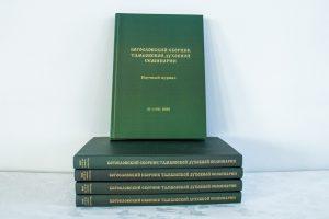 Богословский сборник Тамбовской духовной семинарии включен в Общецерковный перечень рецензируемых изданий