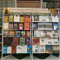 Открылась книжная выставка «Святой Александр Невский: Запад и Восток, историческая память народа»