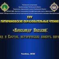 Участие в пленарном заседании XXV региональных Питиримовских духовно-образовательных чтений