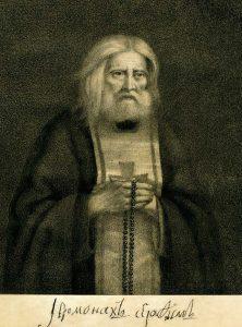 Портрет Серафима Саровского с подписью